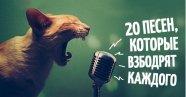 20 песен, которые взбодрят