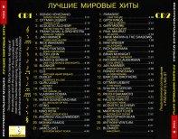 мировые хиты Том 5 (2CD)